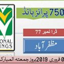 Winners list of Rs. 7500 Prize bond Draw #77 01.02.2019 held Muzaffarabad Announced